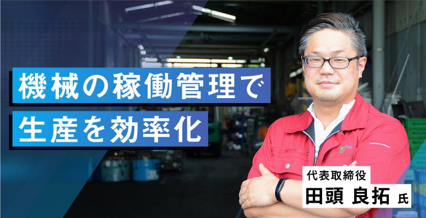 機械の稼働管理で生産を効率化
